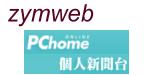 zymweb PChome